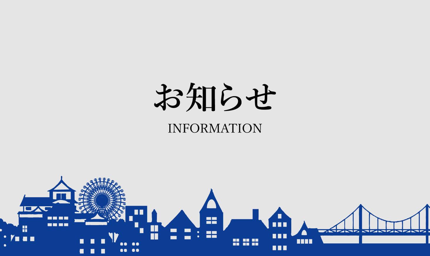 株式会社FP不動産パートナーズからのお知らせ