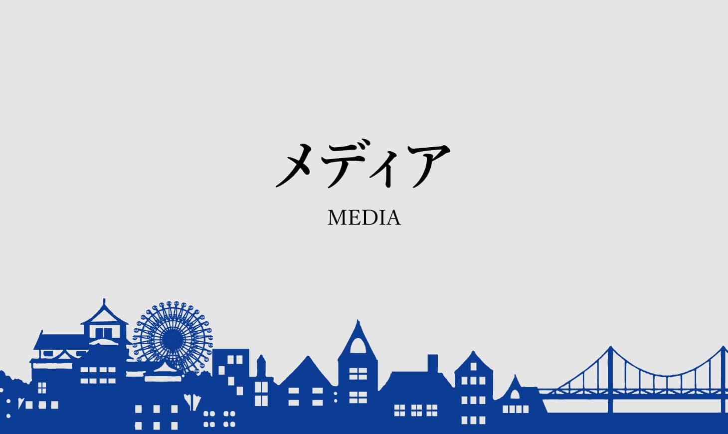 株式会社FP不動産パートナーズのメディア掲載