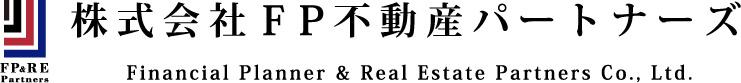 FP不動産パートナーズ – 住宅ローンに特化したご相談はお任せください。