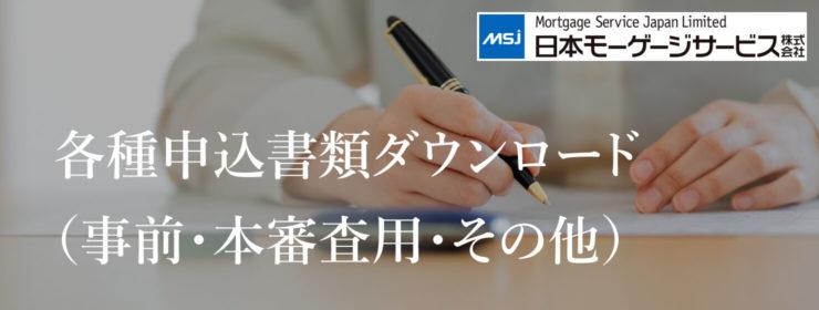 各種申込書類ダウンロード(事前・本審査用・その他)